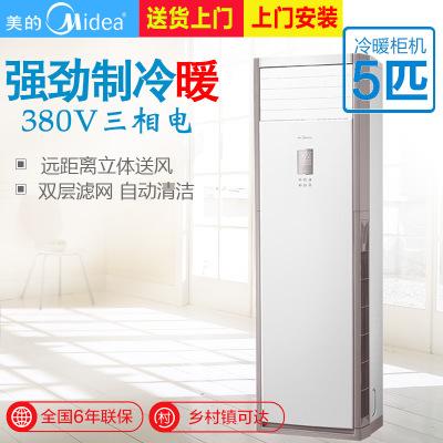 Midea/美的空调冷静星5匹冷暖客厅380V空调柜机工业定频空调柜机