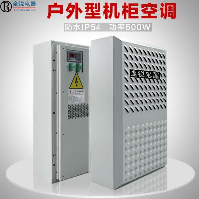 全锐电器厂家直销WEA-500Q侧装式机柜空配电柜空调调户外防水空调