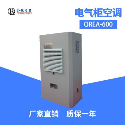 全锐电器直销电气柜冷气机冷却器QREA-600配电控制柜制冷空调600W