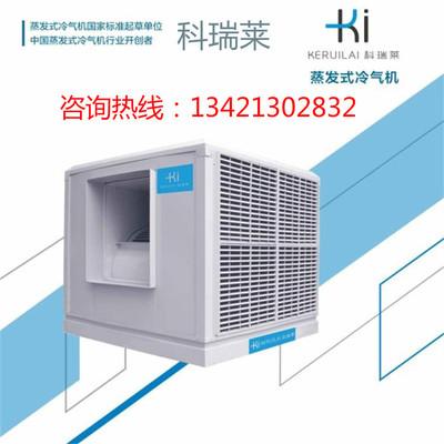 深圳龙岗区工业环保空调科瑞莱厂家直销 新风换气机空调机组