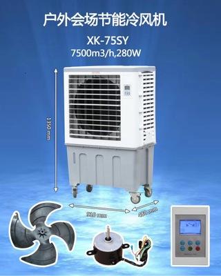 提供移动式水冷环保空调 家用 厂房 网吧 岗位专用移动环保空调