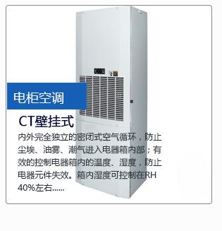 工业机柜电柜控制柜空调,电气柜空调