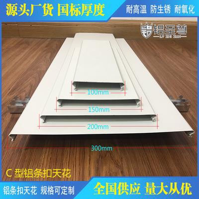 定制 工程 铝条扣板 铝合金条形扣板 天花吊顶材料 走廊通道专用