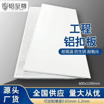 厂家直销铝扣板 600*1200条形铝扣板 写字楼办公室吊顶冲孔铝扣板