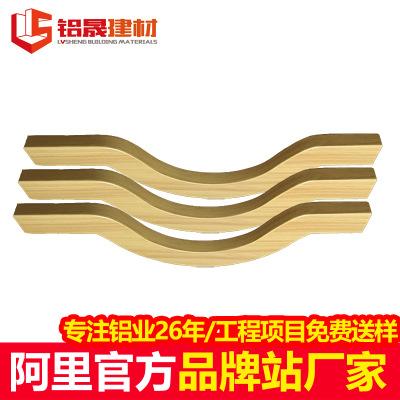 西安铝方通厂家批发仿木纹转印30x100造型弧形波浪铝方通吊顶格栅