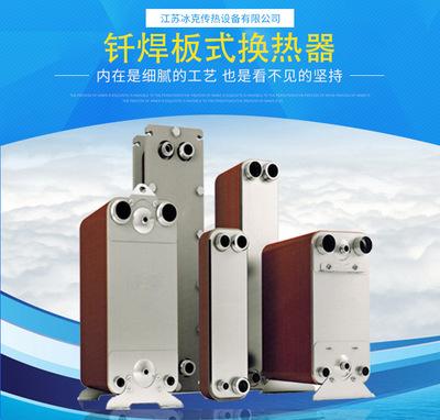 钎焊板式换热器 蒸发器 冷凝器