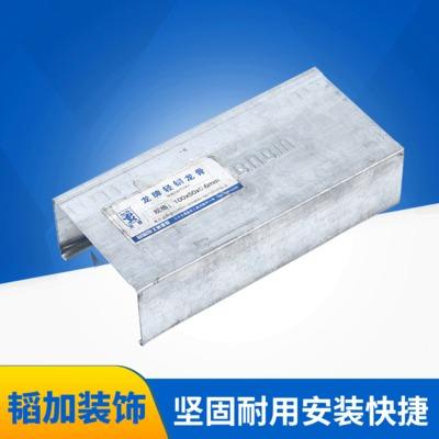 可耐福轻钢龙骨 高镀锌 130克 家装 工装首选 坚固耐用厂家直销