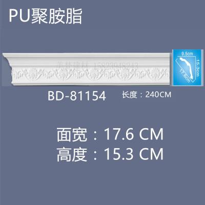 15-70CM高PU欧式阴角线条PU顶角线PU墙角线条PU软线弧线BD-81154