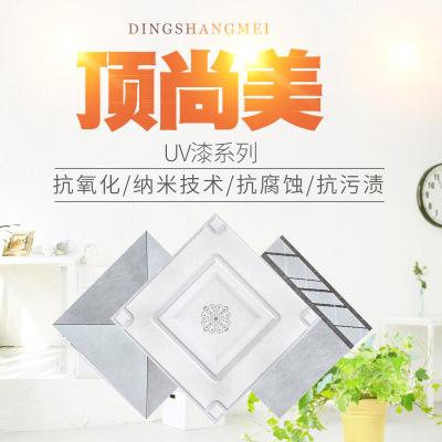 天津厂家直销集成吊顶铝扣板 uv漆系列厨房卫生间抗油污天花扣板