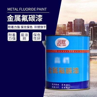 金属氟碳漆 不锈钢户外油漆栏杆钢结构翻新金属漆 铝合金氟碳面漆