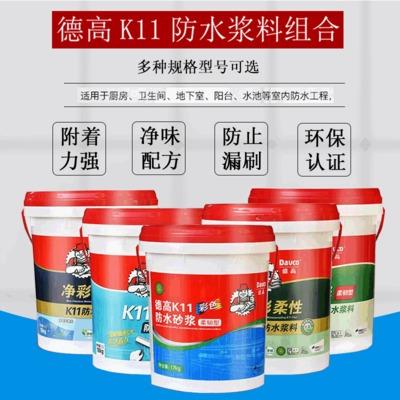 德高K11柔韧型胶浆防水涂料供应 防水砂浆灰浆卫生间厨房防水材料