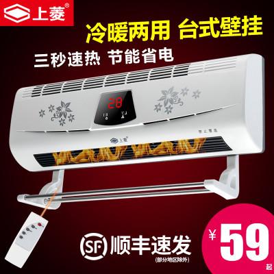 上菱壁挂式取暖器电暖器礼品 冷暖风机家用遥控浴室电暖气批发
