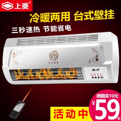 上菱取暖器 冷暖两用暖风机 壁挂式家用浴室卧室节能省电电暖器