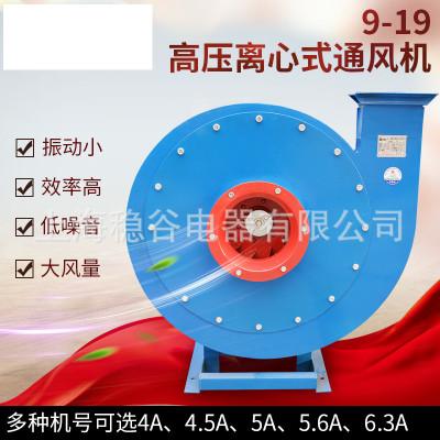 9-19 5.6A 11KW高压离心风机 物料输送高压风机 工业管道送风机