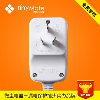 微尘电器三脚插头 漏电保护插头新一体 电热水器漏电保护器 10A