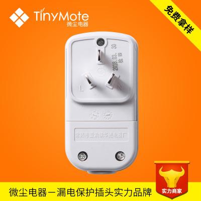 微尘厂家直销 空调漏电保护插头三角电源插头漏保插头10A一体单灯