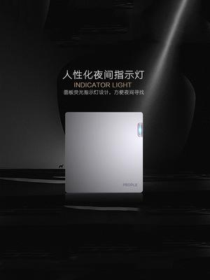 人民电器开关插座面板墙壁式家用暗装白色86型二三插五孔带开关