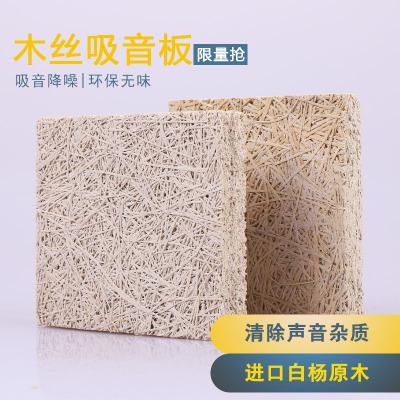 绿尚木丝吸音板 水泥木丝板定制 环保15mm杨木丝隔音板影院会议室