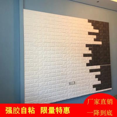 墙纸防水防潮自粘3d立体墙贴卧室温馨装饰背景墙面壁纸泡沫砖贴纸