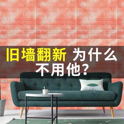 3d立体自粘卧室温馨客厅背景墙纸加厚防撞软包砖纹门市房装饰贴纸