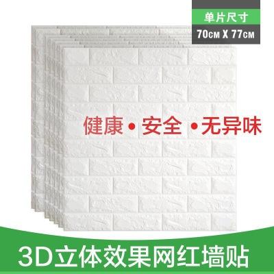 墙纸自粘卧室温馨3d立体墙贴软包砖纹泡沫壁纸防水背景墙装饰贴纸