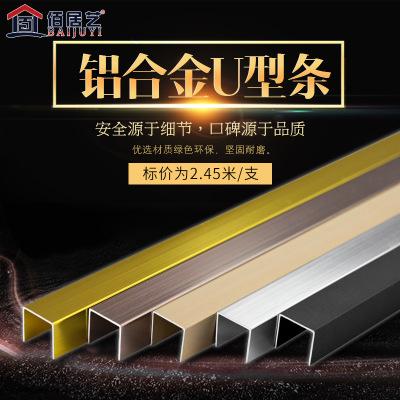 U型条铝合金装饰门嵌条墙板分割线橱柜U型槽包边条吊顶造型收边条