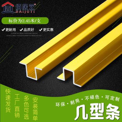 几型槽条铝合金几字条U型曹线条金属翻边装饰铝条背景墙几型卡条