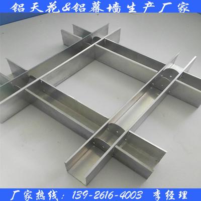 工厂直销办公室吊顶铝格栅 30*50灰色方格子天花