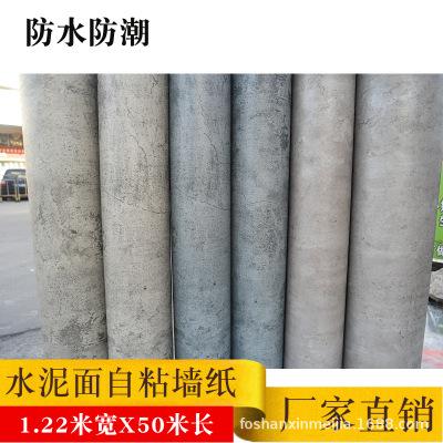 复古水泥灰工业风墙贴壁纸彩装膜自粘墙纸PVC加厚防水自粘墙贴