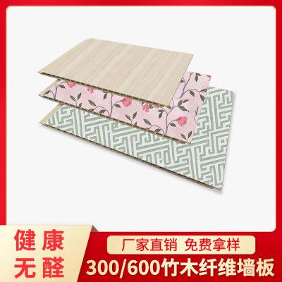 墙板批发600V竹木纤维集成墙板全屋整装护墙板室内环保快装墙板