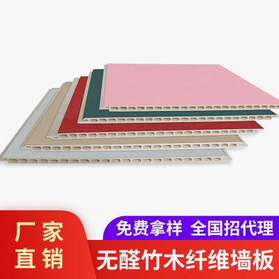厂家直销600竹木纤维集成墙板装饰板新型环电视背景墙板护墙板
