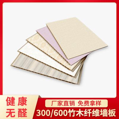 竹木纤维集成墙板全屋整装集成扣板600实木背景墙护全屋定制厂家