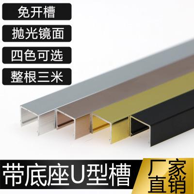 铝合金U型线条面开槽背景吊顶装饰线条 抛光镜面背面走线装饰线条