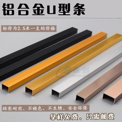 铝合金U型槽条电视背景墙装修线条造型线条吊顶装修条