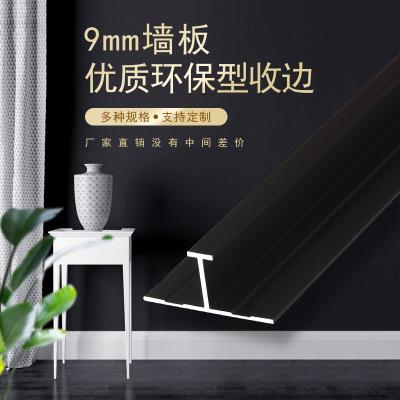 铝合金收边条工字条8mm墙板接缝条压扣 收口条金属线装饰条