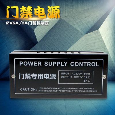 12V3A门禁电源 门禁控制电源 门禁专用变压器电源 门禁电源