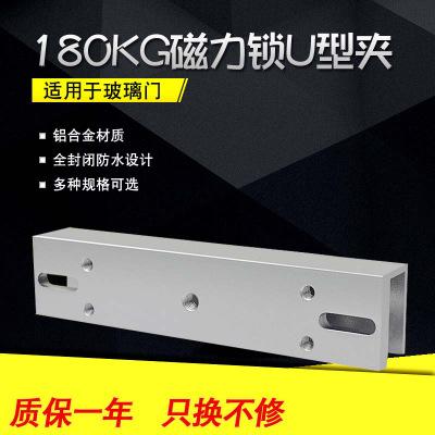 180KG\280KG公斤挂装磁力锁玻璃门夹 电磁锁U型支架 U型夹