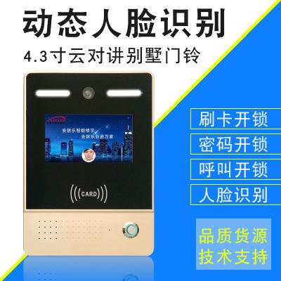 供应楼宇可视对讲家用别墅门口机门铃无线对讲人脸识别刷卡门禁机