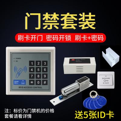 门禁系统套装 门禁一体机磁力锁电插锁玻璃门铁门木门双门门禁机