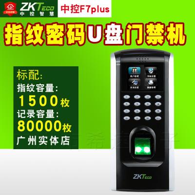 中控F7plus门禁机 中控F7指纹密码刷卡考勤机 考勤门禁系统一体机