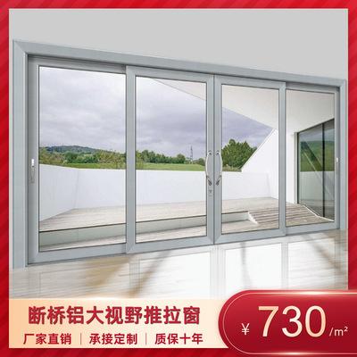 落地窗定制推拉窗户断桥铝合金门窗阳台推拉门钢化玻璃防盗窗户