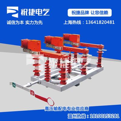 供应户外高压负荷隔离开关FZW32-12/630-20 10KV真空断路器 电动