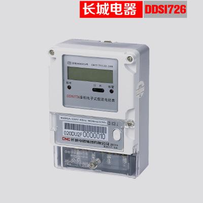 长城电器 DDSI726型单相电子式载波电能表 批发零售(面议)