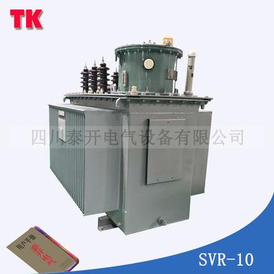 成都供应10KV配电线路变压器丨SVR-12/2500KVA三相馈线调压器