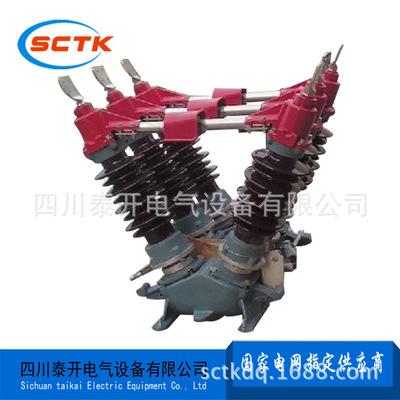 35KV高压隔离开关丨GW5-40.5双柱V型断口中间开启式隔离开关