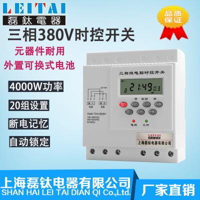 厂家直销 三相定时开关380V 水泵 增氧 电机时间控制时控开关