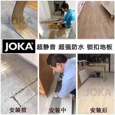 量大直销SPC卡扣式JOKA劲嘉静音地胶防水防滑耐磨石晶锁扣地板