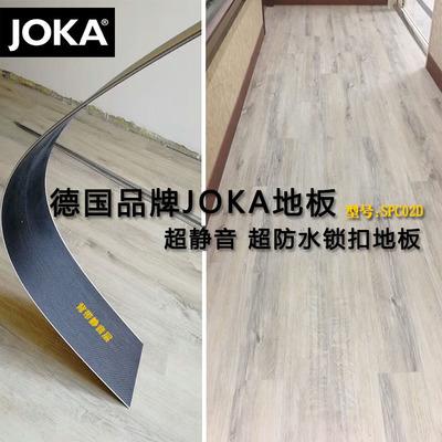 厂家直销德国品牌JOKA锁扣石晶地板spc卡扣式地板宾馆酒店地胶