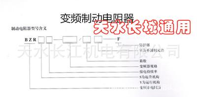 天水长城通用电器,BZR系列变频制动电阻器