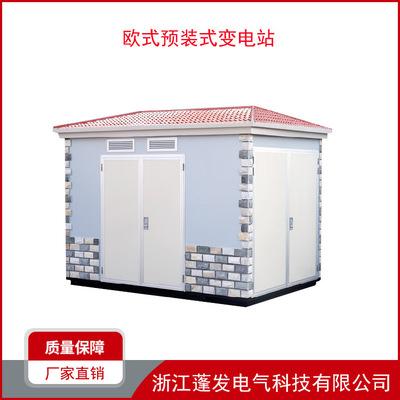欧式预装式箱式变电站 欧式箱变 欧变 YBW ZBW 10-35KV 景观箱变